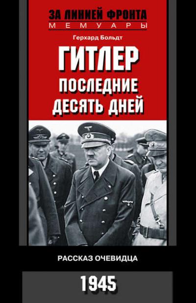 Больдт Герхард - Гитлер. Последние десять дней. Рассказ очевидца. 1945.