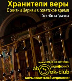 Гусакова Ольга - Хранители веры. О жизни Церкви в советское время