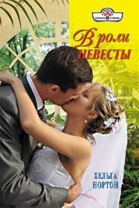 В роли невесты - Хельга Нортон