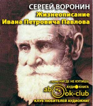 Воронин Сергей - Жизнеописание Ивана Петровича Павлова