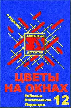 Родионов Станислав - Цветы на окнах
