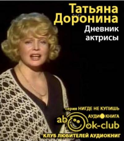 Доронина Татьяна - Дневник актрисы