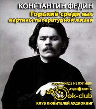 Федин Константин - Горький среди нас