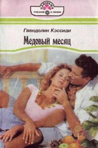 Медовый месяц - Гвендолин Кэссиди