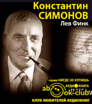 Финк  Лев - Константин Симонов