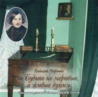 Марченко Вячеслав - Будьте не мертвые, а живые души