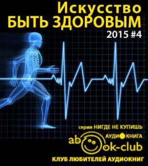 Искусство быть здоровым 2015-04