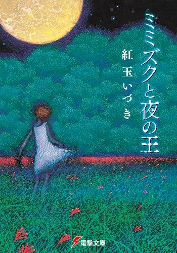 Когеку Изуки - Мимизуку и Царь Ночи