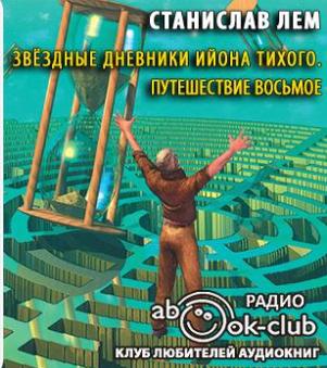 Лем Станислав - Звездные дневники Ийона Тихого. Путешествие восьмое
