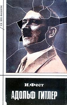 Фест Иоахим - Адольф Гитлер. Том 1