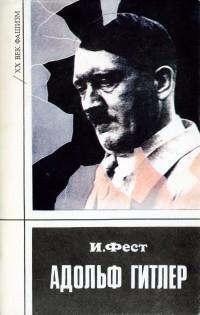 Фест Иоахим - Адольф Гитлер. Том 2