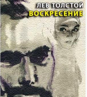 Толстой Лев - Воскресение