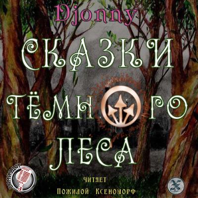 Djonny - Сказки темного леса