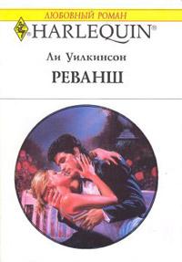 Реванш - Ли Уилкинсон