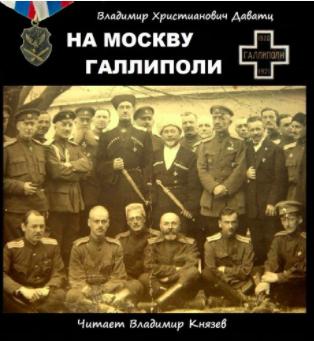 Даватц Владимир - На Москву. Галлиполи