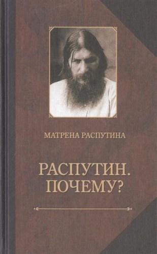 Распутина Матрёна - Распутин. Почему?