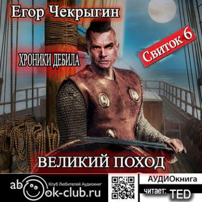 Чекрыгин Егор - Великий поход