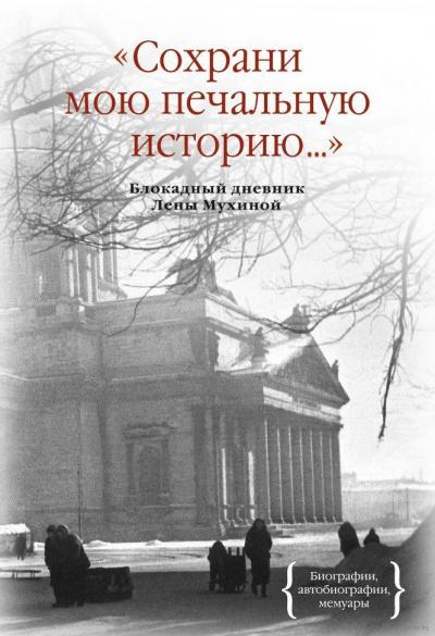 Мухина Елена - Сохрани мою печальную историю