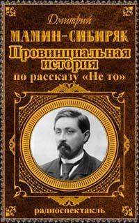 Мамин-Сибиряк Дмитрий - Провинциальная история