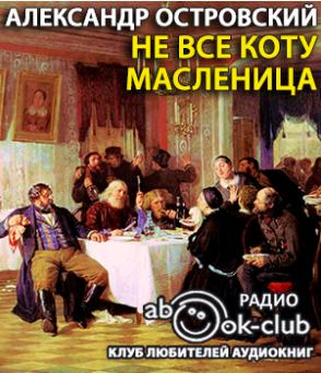 Островский Александр - Не все коту масленица