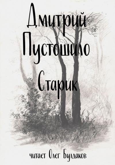 Пустошило Дмитрий - Старик