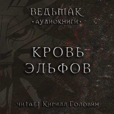 Сапковский Анджей - Кровь Эльфов