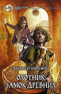 Буревой Андрей - Замок Древних