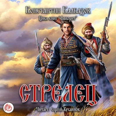 Калбазов Константин - Стрелец