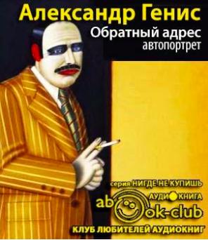 Генис Александр - Обратный адрес: автопортрет