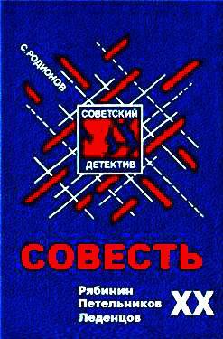 Родионов Станислав - Совесть
