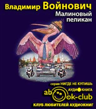 Войнович Владимир - Малиновый пеликан