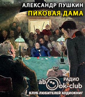 Пушкин Александр - Пиковая дама