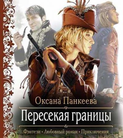 Панкеева Оксана - Пересекая Границы