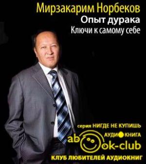 Норбеков Мирзакарим - Опыт дурака. Ключи к самому себе