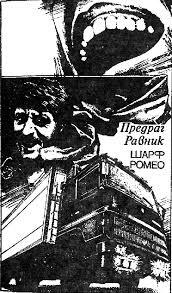 Предраг Равник - Шарф Ромео
