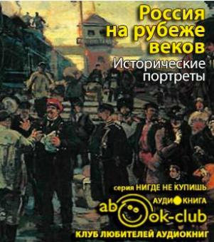 Корелин Авенир - Россия на рубеже веков. Исторические портреты