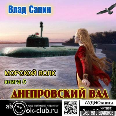 Савин Влад - Днепровский вал