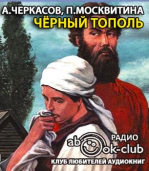 Черкасов Алексей, Москвитина Полина - Черный тополь