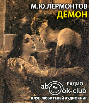 Лермонтов Михаил - Демон
