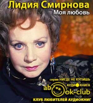 Смирнова Лидия - Моя любовь