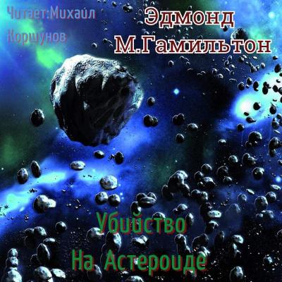 Гамильтон Эдмонд - Убийство на Астероиде