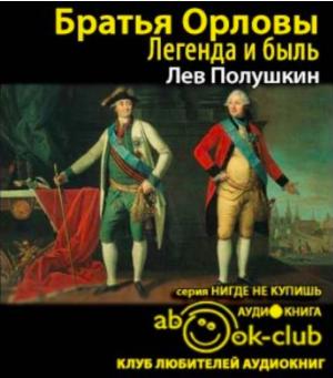 Полушкин Лев - Братья Орловы. 1762-1820