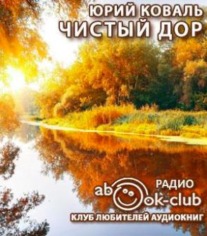 Коваль Юрий - Чистый дор