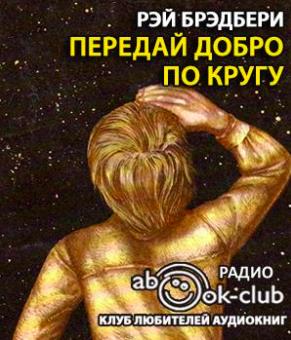 Брэдбери Рэй - Передай добро по кругу