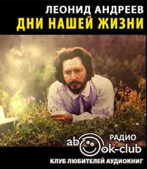 Андреев Леонид - Дни нашей жизни