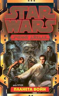 Уотсон Джуд - Планета войн
