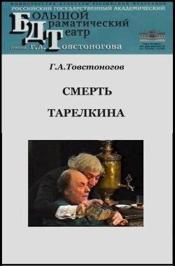 Сухово-Кобылин Александр - Смерть Тарелкина