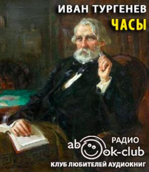 Тургенев Иван - Часы