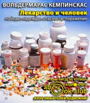 Кемпинскас Вольдермарас - Лекарство и человек - победы, надежды, опасности, поражения