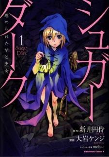 Эндзи Араи - Сладкая тьма: Девушка в погребальном мраке. Яма 1. Копатель могил